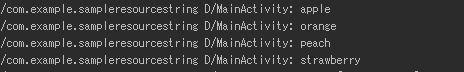 strings.xmlの文字列配列を変数に代入する